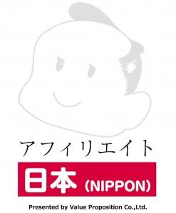 アフィリエイト日本