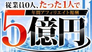 葵慎吾のマジョリエイトが激安なのにスゴイ内容なので紹介します!